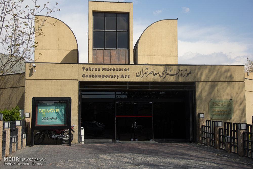 بررسی موزه هنرهای معاصر تهران