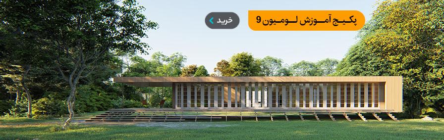 آموزش حرفه ای فارسی لومیون 9