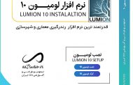 دانلود لومیون 10 | کرک لومیون ۱۰ پرو | Lumion 10 Pro