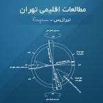 مطالعات کامل اقلیم تهران