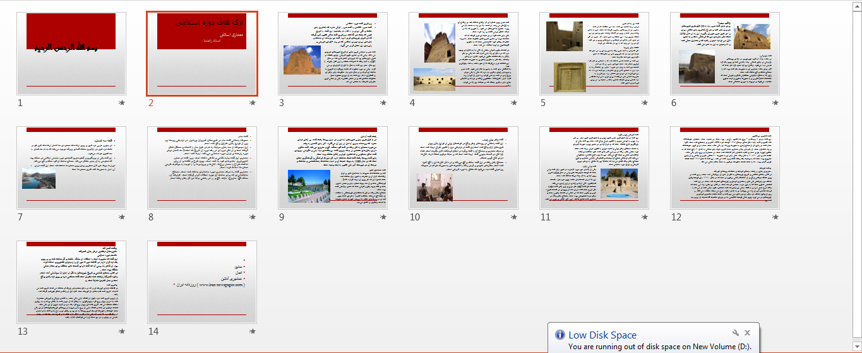 پروژه پاورپوینت ارگ های دوره اسلامی