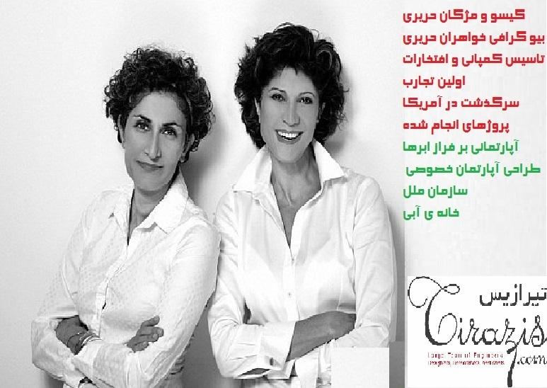 زندگی نامه خواهران حریری - Hariri & Hariri Architecture