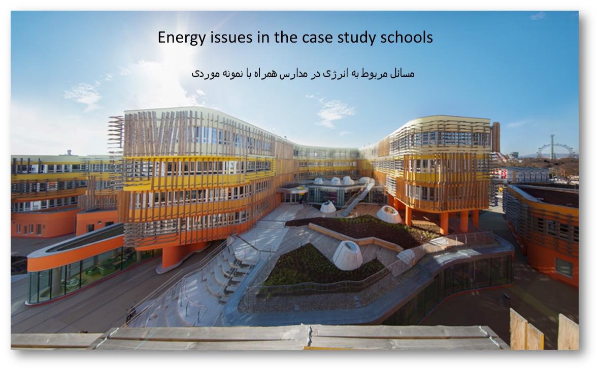 انرژی در مدارس همراه با نمونه موردی  Energy Schools