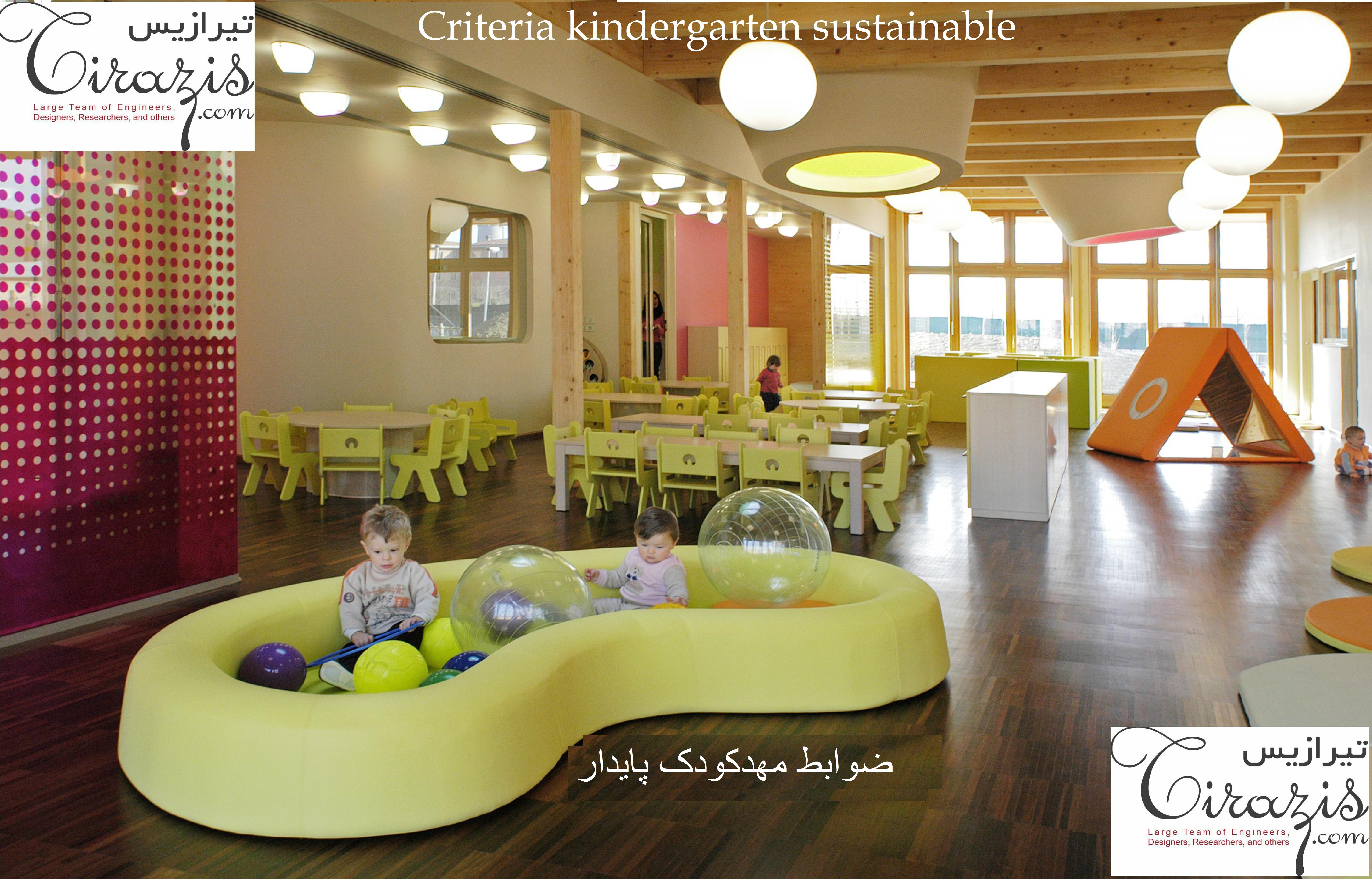 ضوابط طراحی مهدکودک پایدار - Sustainable Kindergarten design criteria